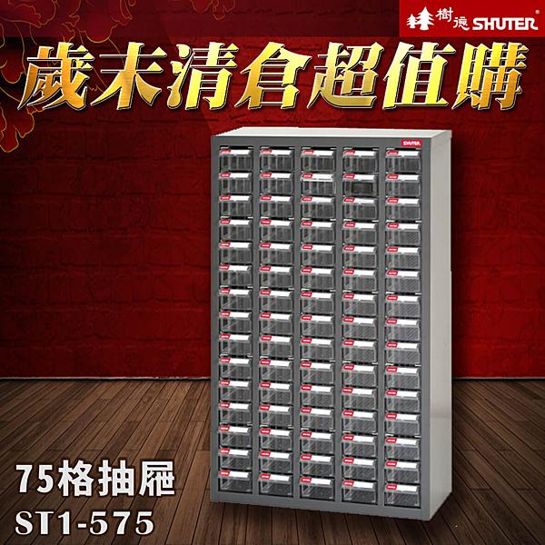 【歲末清倉 超值購】樹德 ST1-575D(加門型) 20格抽屜 可耐重304kg 裝潢 水電 電子 精密 車床 電器