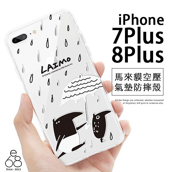 正版授權 馬來貘 iPhone 7Plus / 8Plus 空壓殼 手機殼 防摔 氣墊 軟殼 黑白 保護殼 地球村