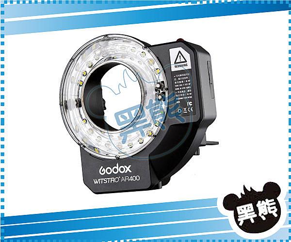黑熊館 Godox神牛 威客AR400大功率環閃集環形閃光燈、外拍閃光燈、LED常亮燈 AR-400 一燈三用