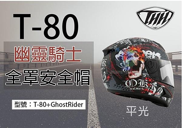 【T80幽靈騎士】金飛馬 全罩式安全帽 抗UV400鏡片 防鏡面起霧 3M內襯 吸濕透氣 T-80+GhostRider