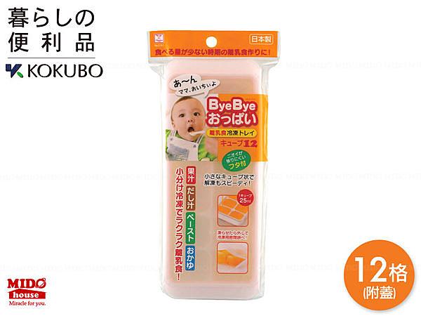 100%日本原裝進口『BYE BYE 製冰盒』12分格《Midohouse》