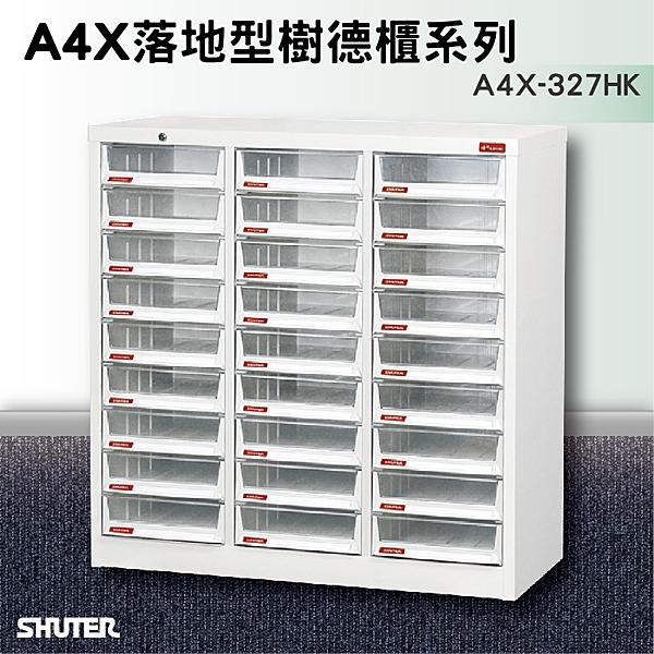 【收納專家】樹德收納 落地型資料櫃 A4X-327H (檔案櫃/文件櫃/收納櫃/效率櫃)