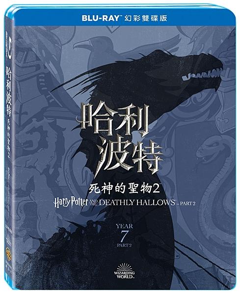 【停看聽音響唱片】【BD】哈利波特:死神的聖物2 幻彩雙碟版