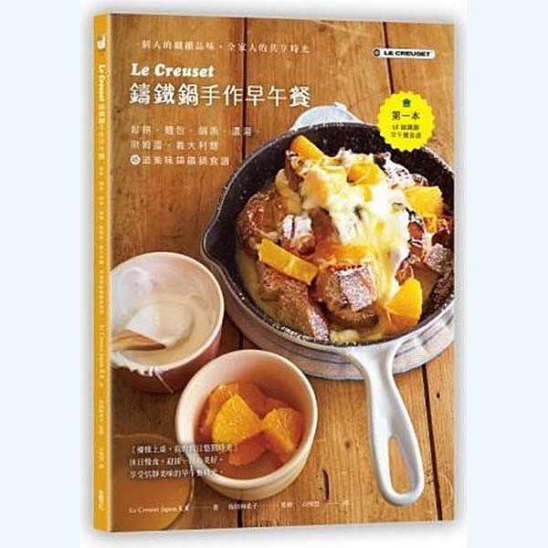 Le Creuset鑄鐵鍋手作早午餐