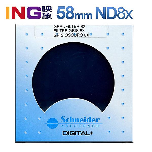 Schneider 58mm ND8 減光鏡 (減3格) 德國製造 信乃達 見喜公司貨 58 ND