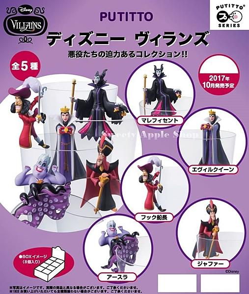 日本限定 迪士尼 壞人 反派系列 杯緣子 全5種 共8入 整盒販售 (日本原廠盒裝 整盒隨機款式)