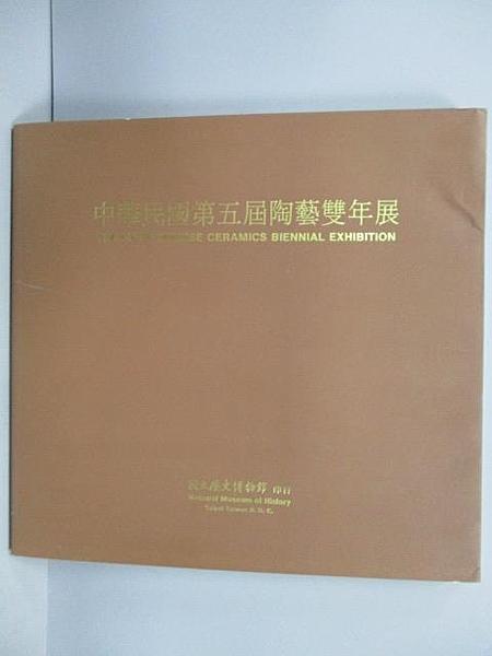 【書寶二手書T5/藝術_FJ3】中華民國第五屆陶藝雙年展_民82