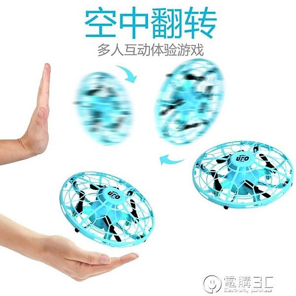 UFO感應飛行器迷你無人機 手勢智慧控制兒童男女玩具懸浮防摔飛碟 聖誕節免運
