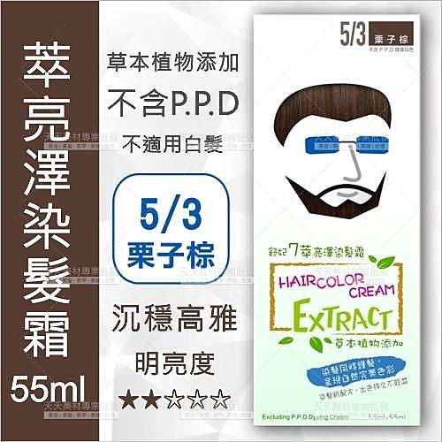 舒妃7萃亮澤染髮霜55ml-5/3栗子棕-單盒[26130]