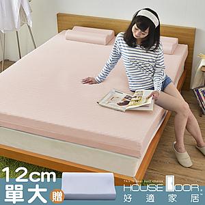 House Door 防螨抗菌布12cm記憶床墊舒眠組-單大3.5尺甜美粉