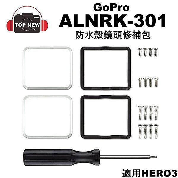 GoPro ALNRK-301 防水殼鏡頭修補包 (14) 防水殼 修補 適用 HERO3 原廠配件 【台南-上新】