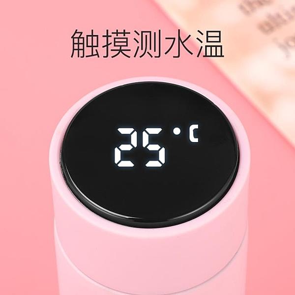 智慧測溫保溫杯男女LED觸摸感應顯示溫度水杯子不銹鋼便 【新年好】