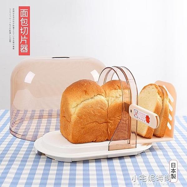 日本進口面包切片器土司切割架方包分片收納盒家用烘焙工具防塵 【全館免運】
