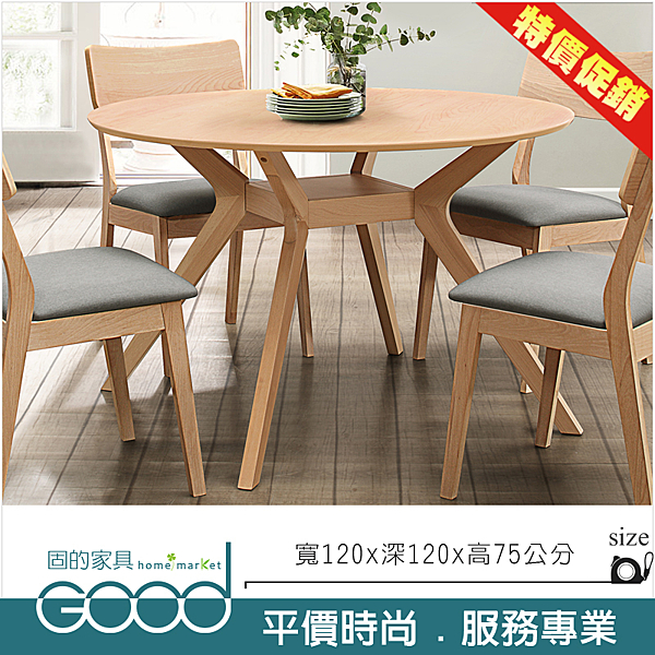 《固的家具GOOD》31-37035-AN 蜜雪兒4尺原木色圓桌【雙北市含搬運組裝】