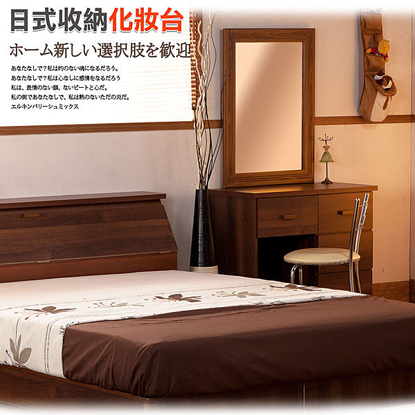 【UHO】DA-日式收納 化妝鏡台(不含椅) 免運費
