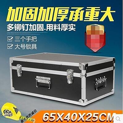 鋁合金工具箱大號五金航空儀器箱收納周轉箱展示箱可加拉桿箱
