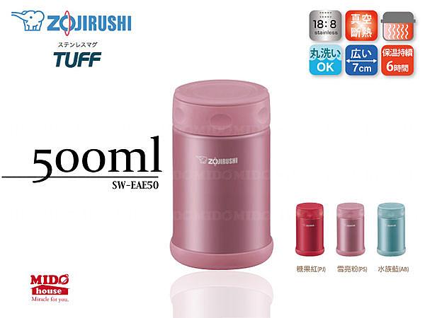 《Midohouse》ZOJIRUSHI『象印SW-EAE50-PS 不銹鋼真空燜燒罐』500ml (雪亮粉)
