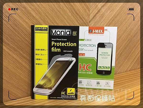 『平板亮面保護貼(軟膜貼)』ASUS ZenPad S Z580C P01MA 8吋 高透光 螢幕保護貼 保護膜 螢幕貼 亮面貼