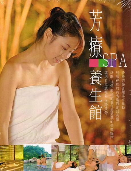 【停看聽音響唱片】【CD】芳療SPA養生館
