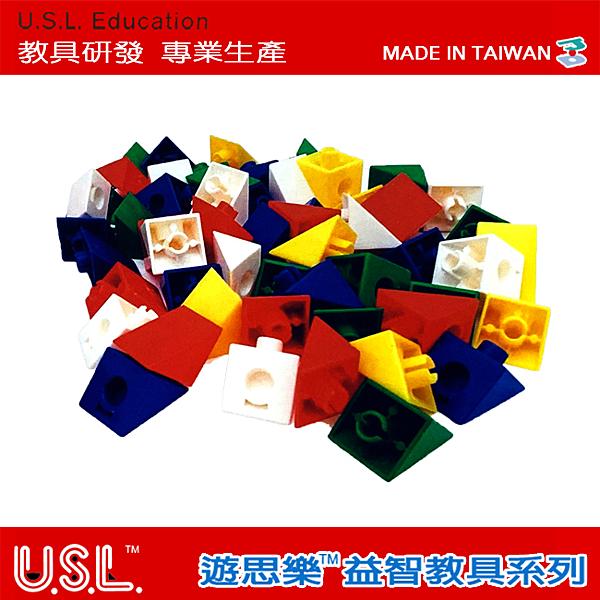【USL遊思樂教具】形狀空間變化-三角形連接塊5色 (300pcs) C5008A01