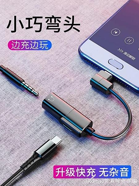 耳機轉接頭type-c轉3.5mm接口數據線mix2s轉x二合一快充華為p20pro六note3錘子 交換禮物