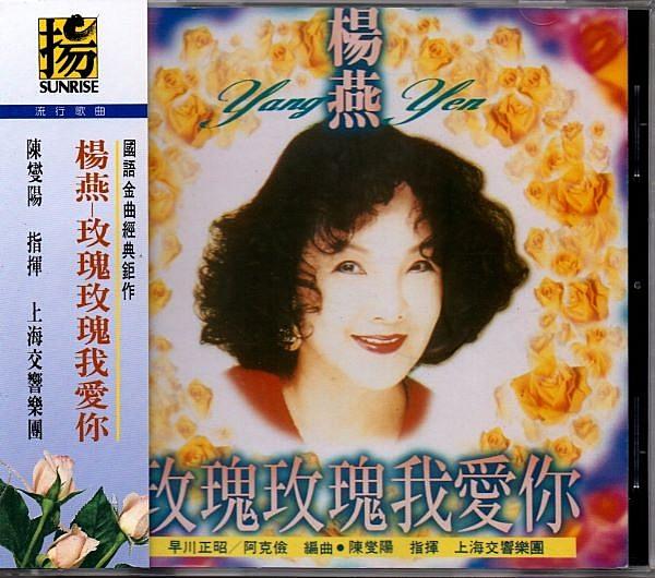 【停看聽音響唱片】【CD】楊燕:玫瑰玫瑰我愛你