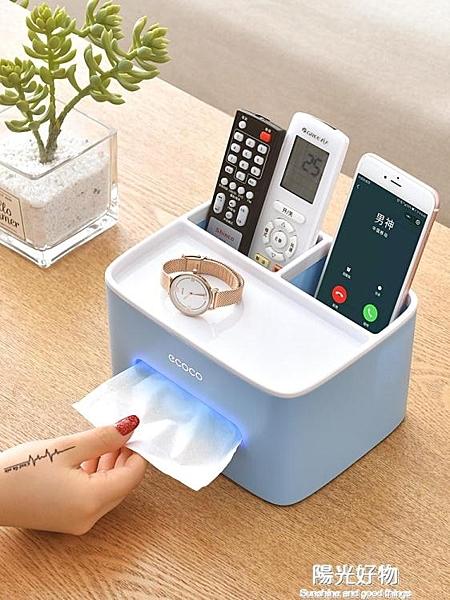 紙巾盒紙巾盒抽紙盒家用客廳餐廳茶幾簡約可愛遙控器收納多功能創意家居 陽光好物