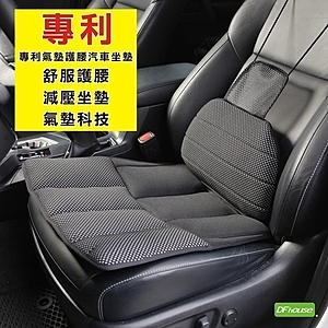《DFhouse》柯爾曼-氣墊汽車坐墊+腰枕-3色黑色