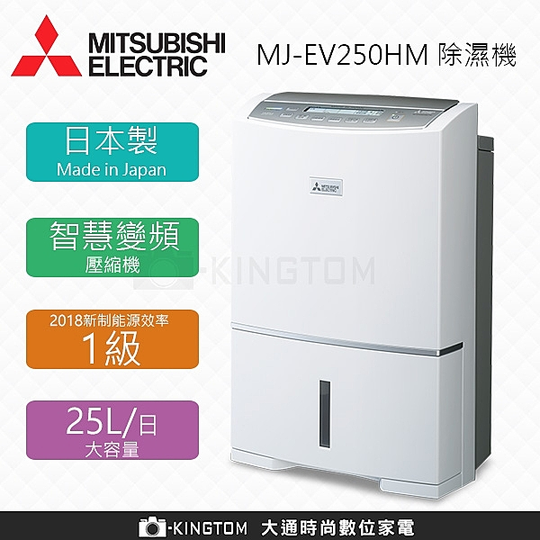 三菱 MITSUBISHI MJ-EV250HM 【24H快速出貨】 24.8L 變頻清淨除濕機 日本制 台灣公司貨 保固3年
