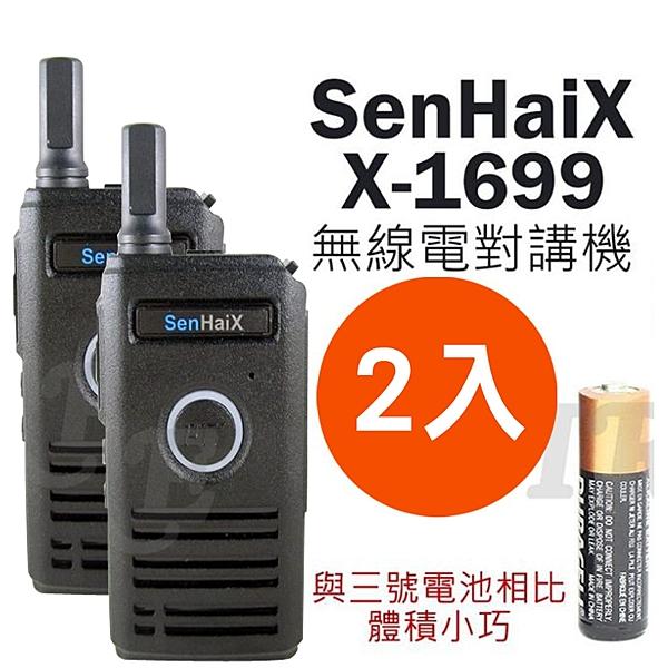 SenHaiX X-1699 無線電對講機 【2入組】 呼吸燈 USB快充 輕薄 體積輕巧 攜帶方便 X1699