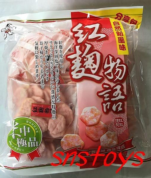 sns 古早味 懷舊零食 旺旺 仙貝 紅麴物語經濟包 紅麴仙貝 (米果)176公克