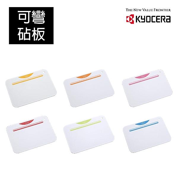 【KYOCERA】日本製造抗菌砧板(顏色任選)