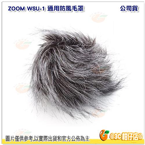 @3C 柑仔店@ ZOOM WSU-1 通用防風毛罩 麥克風防風罩 兔毛 收音 防風 抗噪 公司貨