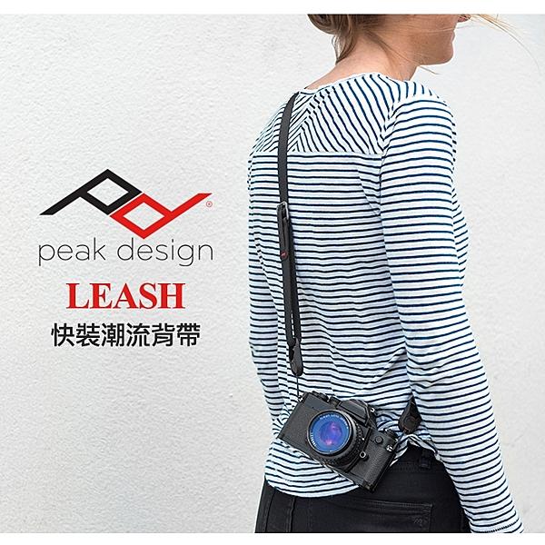 【加碼再送V3安全扣環2個】LEASH 象牙灰 安全繩 PEAK DESIGN 快裝潮流背帶 屮Z4