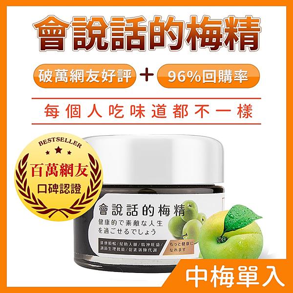 橙姑娘 會說話的梅精(中罐)排便順暢 調整體質 幫助入睡,有機酸含量高75.4%【單罐】