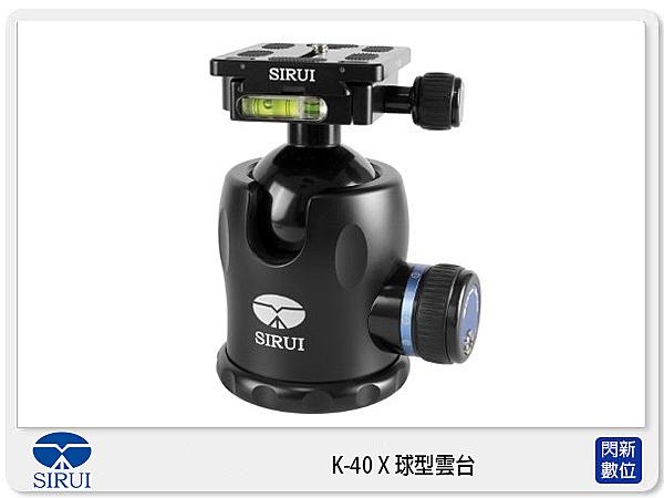 【分期0利率,免運費】Sirui 思銳 K-40X 球型雲台 通用型 K系列 TY-70 (K40X,公司貨)