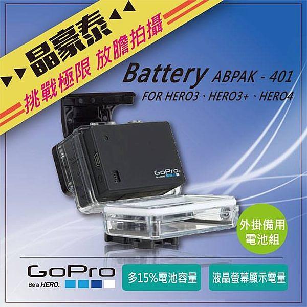 晶豪泰 分期0利率 GOPRO ABPAK-401 外掛式電池 公司貨 適用HERO3、HERO3+、HERO4