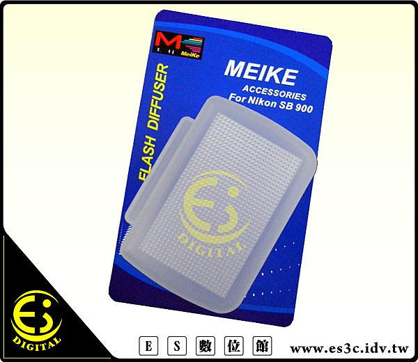 ES數位館 Meike 香港美科 Nikon SB 900 SB910 Meike MK950 MK930 閃光燈專用 專業柔光罩 碗公