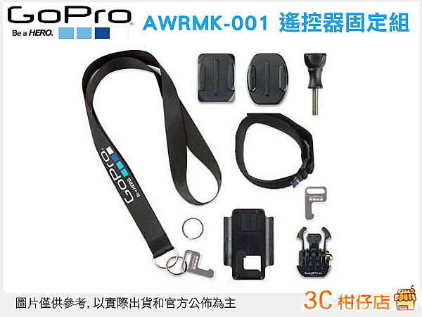GoPro Wi-Fi Remote Mouning Kit AWRMK-001 遙控器 固定組 另有 HERO3 HERO 3+ 配件