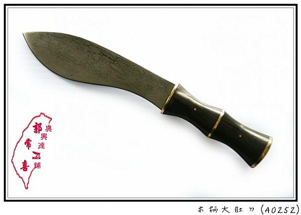 郭常喜與興達刀鋪-木柄大肚刀(A0252)