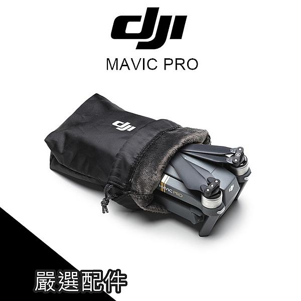 DJI Mavic Pro 機身收納袋 大疆 收納袋 保護袋 防塵袋 收納包 保護套 布套 空拍機【PRO017】