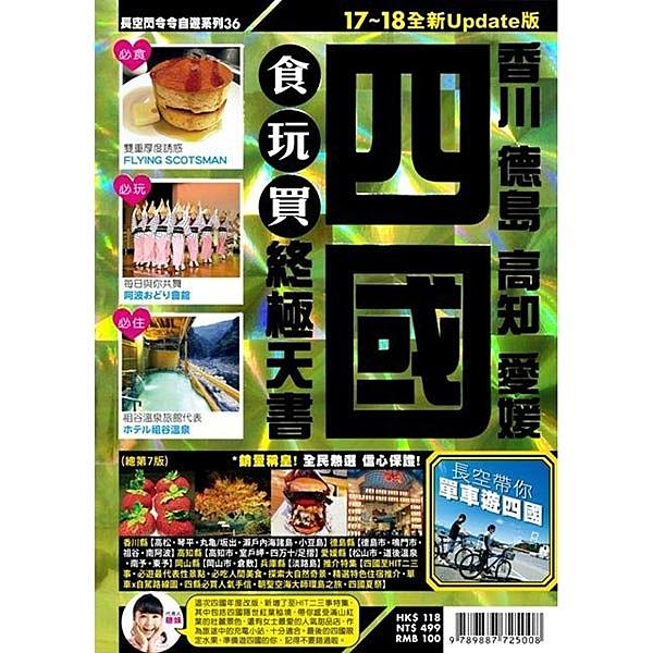 四國(2017-18年版)食玩買終極天書:香川 德島 高知 愛媛
