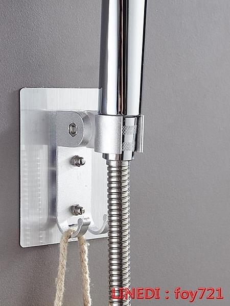 免打孔花灑支架固定底座噴頭可調節淋雨掛座蓮蓬頭浴室淋浴器配件 交換禮物