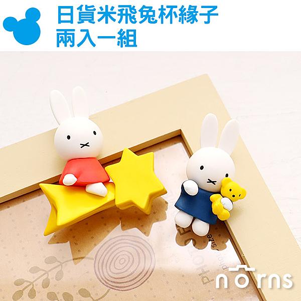 【日貨米飛兔杯緣子 兩入一組】Norns PUTITTO公仔 杯緣裝飾 miffy 玩具KITAN 米菲兔