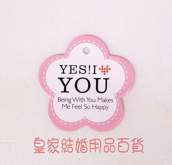 YES! I ❤️ YOU婚禮小卡、喜糖配件、吊牌、婚禮小物、感謝卡、送客禮卡【皇家結婚用品】