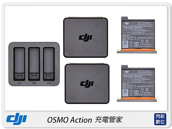 現貨! DJI 大疆 OSMO Action 充電管家 充電器(公司貨)三電池充電器X1,電池X2,電池盒X2