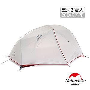 Naturehike 升級版 星河2超輕戶外20D矽膠雙人雙層手動野營帳篷 淺灰
