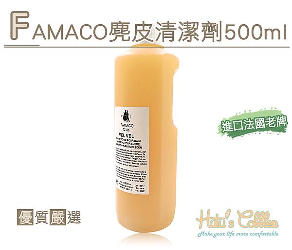 糊塗鞋匠 優質鞋材 K133 FAMACO麂皮清潔劑500ml 適用於反絨皮 磨砂皮 進口法國老牌 大容量