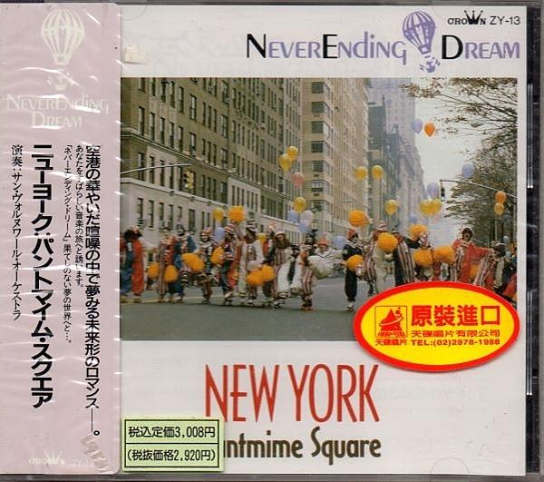 【停看聽音響唱片】【CD】NEW YORK Pantmime Square