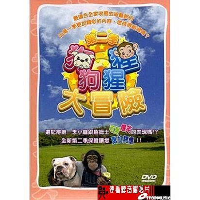【停看聽音響唱片】【DVD】狗狗猩猩大冒險 第二季